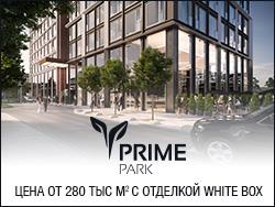 Квартиры премиум-класса Prime Park от 12 млн руб. Откройте для себя новый стиль жизни